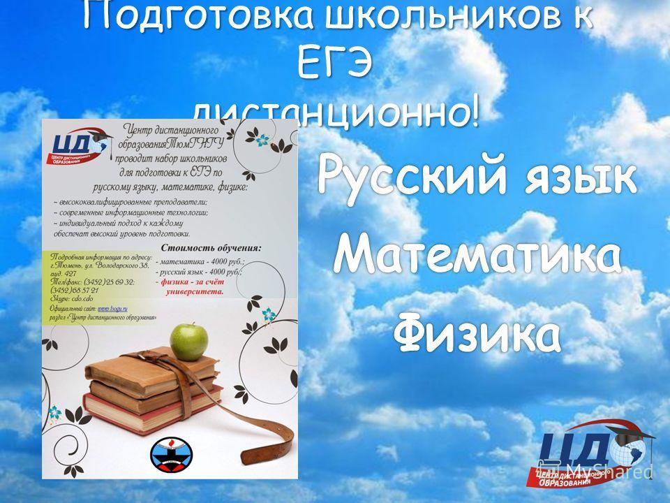 Подготовка школьников к ЕГЭ дистанционно!