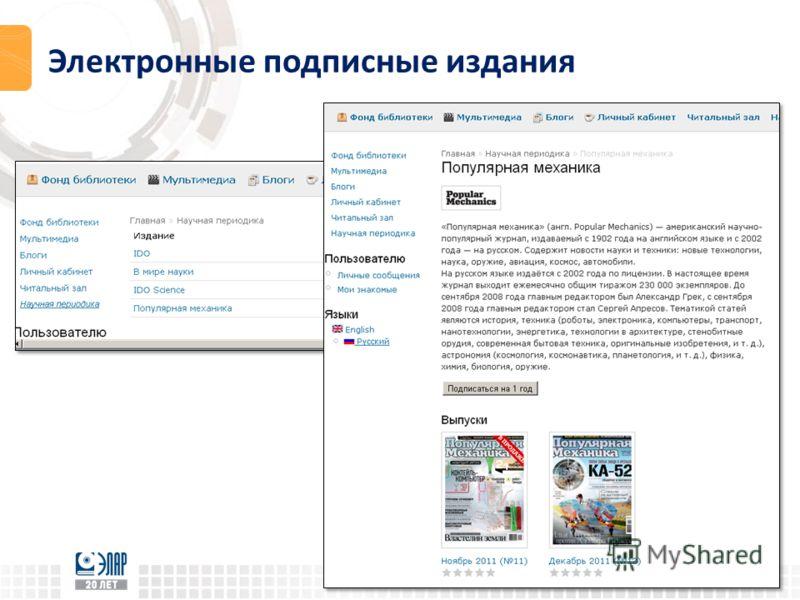 Электронные подписные издания
