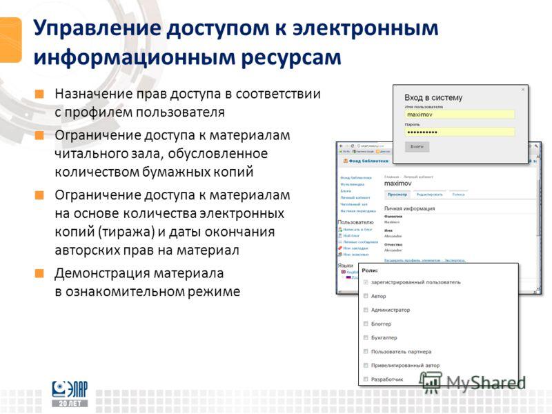 Управление доступом к электронным информационным ресурсам Назначение прав доступа в соответствии с профилем пользователя Ограничение доступа к материалам читального зала, обусловленное количеством бумажных копий Ограничение доступа к материалам на ос