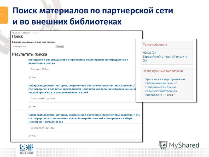 Поиск материалов по партнерской сети и во внешних библиотеках