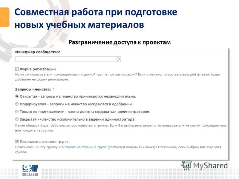 Совместная работа при подготовке новых учебных материалов Разграничение доступа к проектам