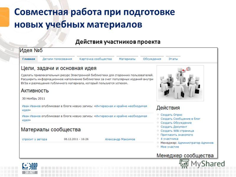 Совместная работа при подготовке новых учебных материалов Действия участников проекта