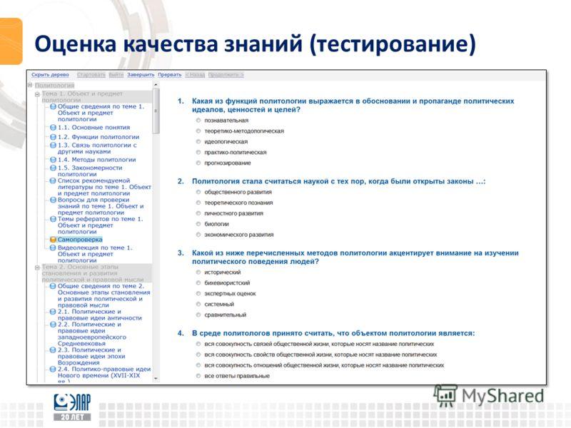 Оценка качества знаний (тестирование)
