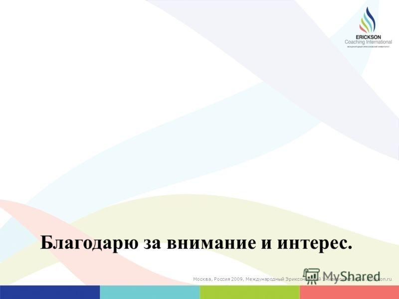 Москва, Россия 2009, Международный Эриксоновский Университет, www.erickson.ru Благодарю за внимание и интерес.