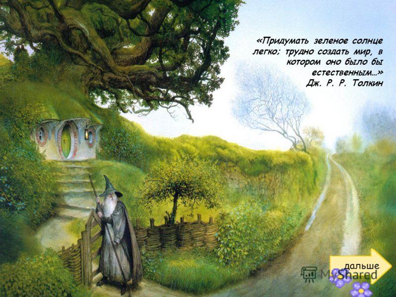 «Придумать зеленое солнце легко; трудно создать мир, в котором оно было бы естественным…» Дж. Р. Р. Толкин дальше
