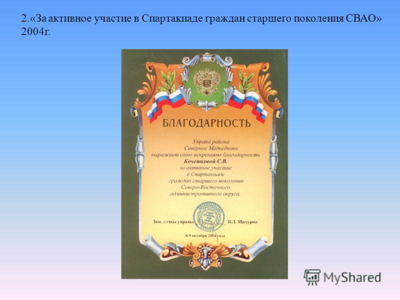 2.«За активное участие в Спартакиаде граждан старшего поколения СВАО» 2004г.