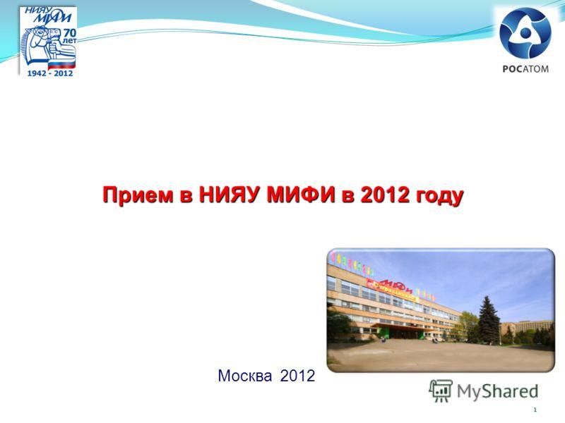 1 Москва 2012 Прием в НИЯУ МИФИ в 2012 году