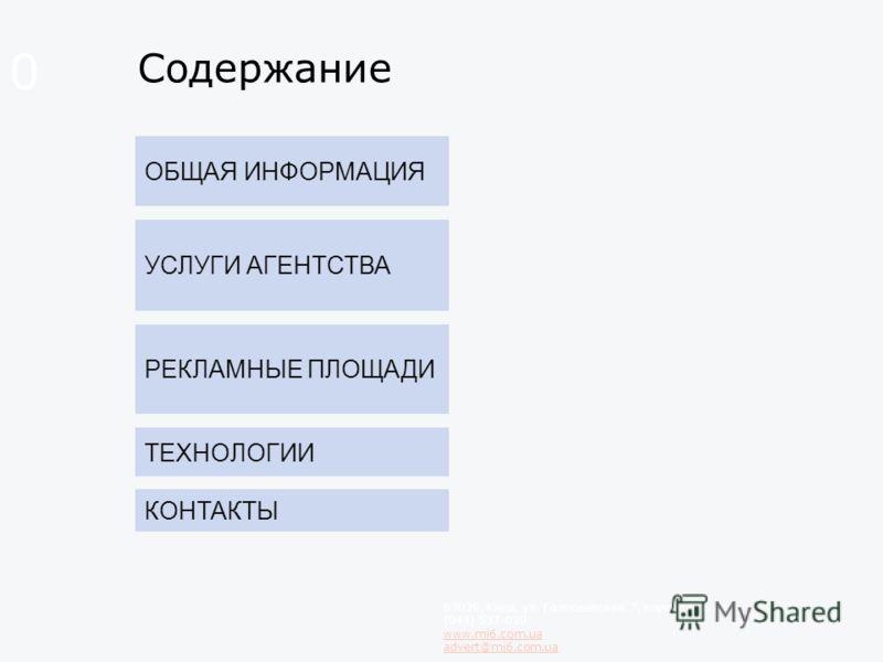 УСЛУГИ АГЕНТСТВА КОНТАКТЫ ОБЩАЯ ИНФОРМАЦИЯ РЕКЛАМНЫЕ ПЛОЩАДИ Содержание 03039, Киев, ул. Голосеевская, 7, корпус 3, 6 этаж (044) 537-039 www.mi6.com.ua advert@mi6.com.ua 0 ТЕХНОЛОГИИ