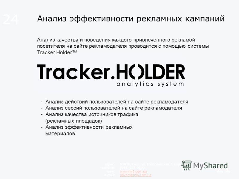 Анализ эффективности рекламных кампаний Анализ качества и поведения каждого привлеченного рекламой посетителя на сайте рекламодателя проводится с помощью системы Tracker.Holder - Анализ действий пользователей на сайте рекламодателя - Анализ сессий по