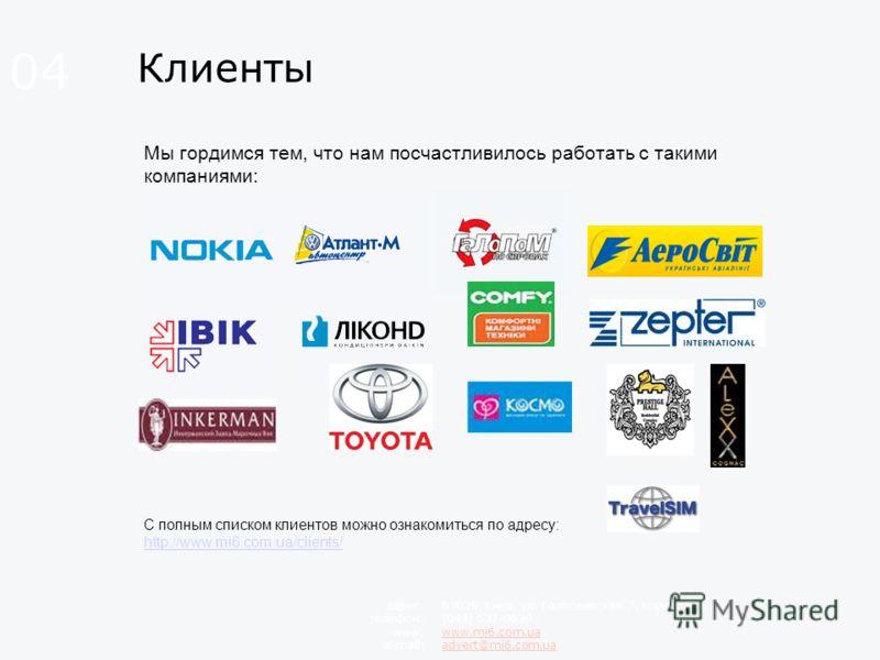 Клиенты Мы гордимся тем, что нам посчастливилось работать с такими компаниями: С полным списком клиентов можно ознакомиться по адресу: http://www.mi6.com.ua/clients/ http://www.mi6.com.ua/clients/ 03039, Киев, ул. Голосеевская, 7, корпус 3, 6 этаж (0
