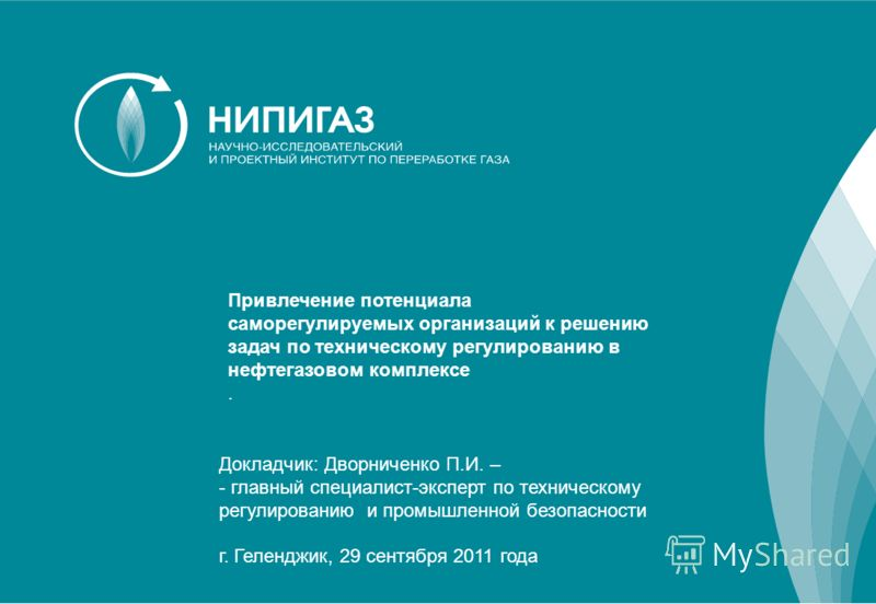 1 Докладчик: Дворниченко П.И. – - главный специалист-эксперт по техническому регулированию и промышленной безопасности г. Геленджик, 29 сентября 2011 года Привлечение потенциала саморегулируемых организаций к решению задач по техническому регулирован