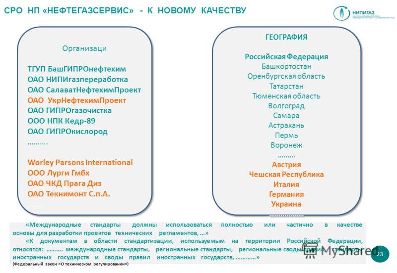 «Международные стандарты должны использоваться полностью или частично в качестве основы для разработки проектов технических регламентов, …» «К документам в области стандартизации, используемым на территории Российской Федерации, относятся: ………. между