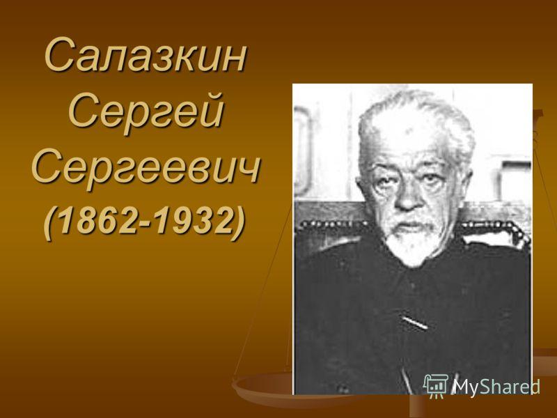 Салазкин Сергей Сергеевич (1862-1932)