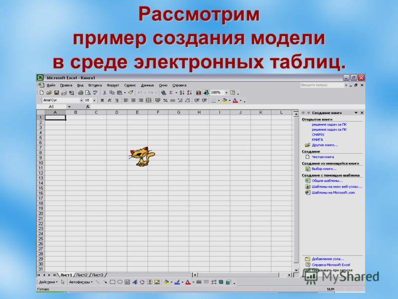 Рассмотрим пример создания модели в среде электронных таблиц.