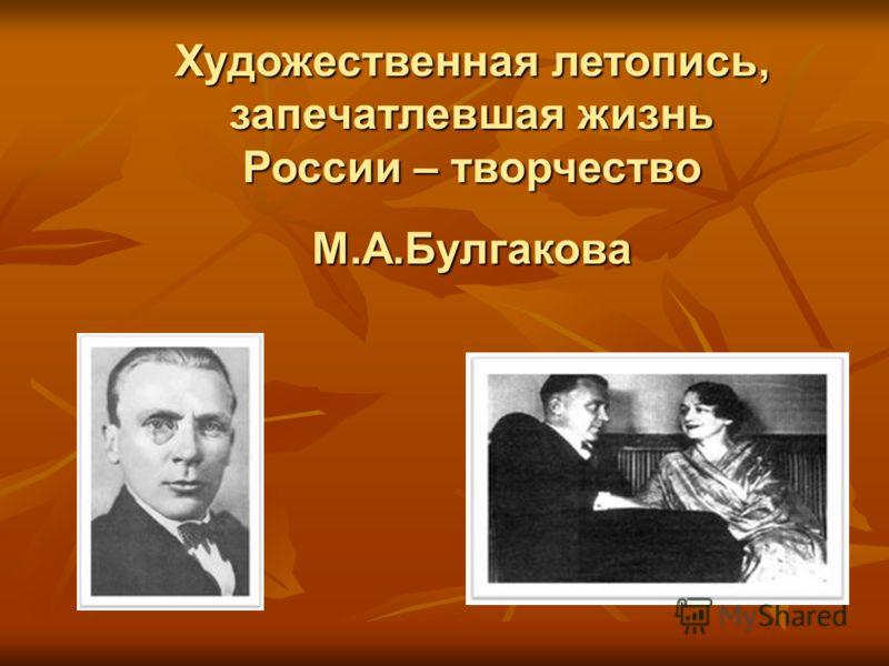 Художественная летопись, запечатлевшая жизнь России – творчество М.А.Булгакова
