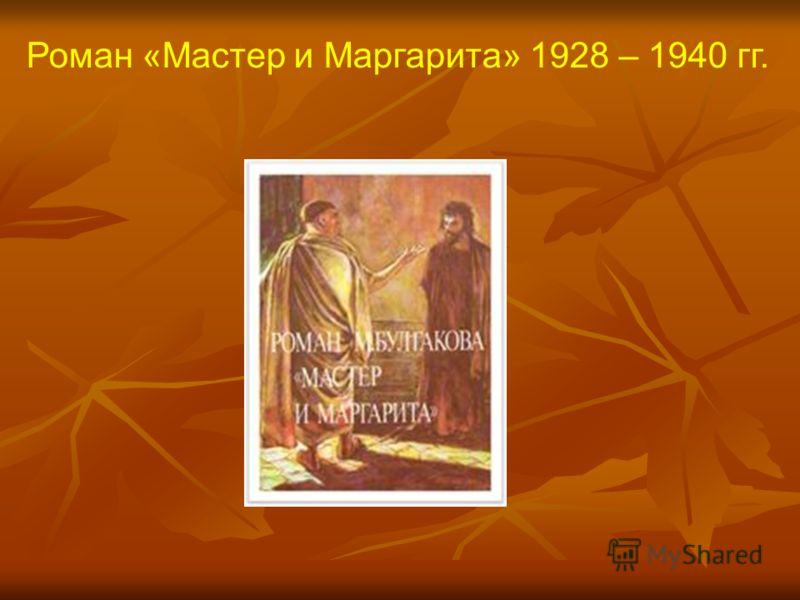 Роман «Мастер и Маргарита» 1928 – 1940 гг.