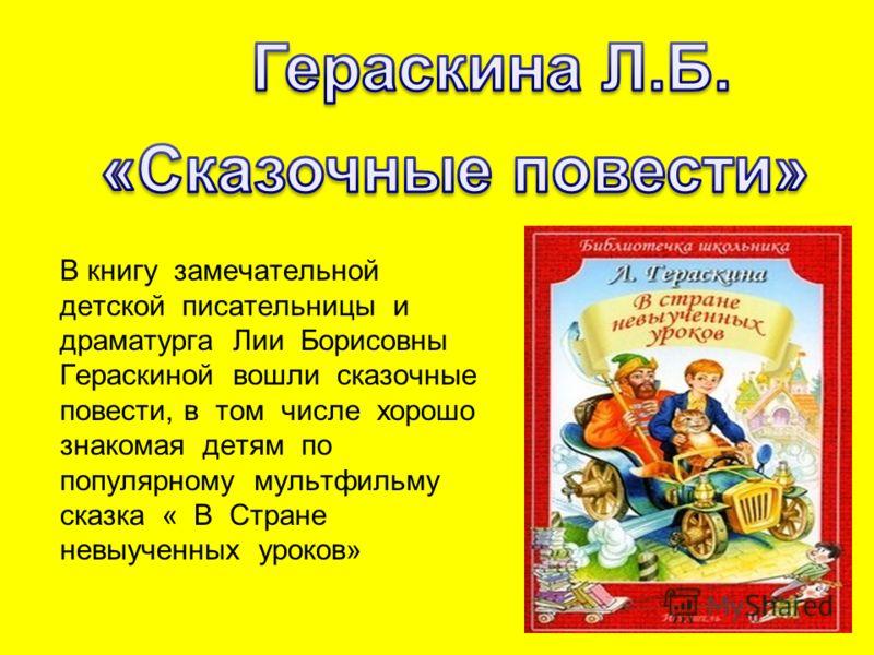 В книгу замечательной детской писательницы и драматурга Лии Борисовны Гераскиной вошли сказочные повести, в том числе хорошо знакомая детям по популярному мультфильму сказка « В Стране невыученных уроков»