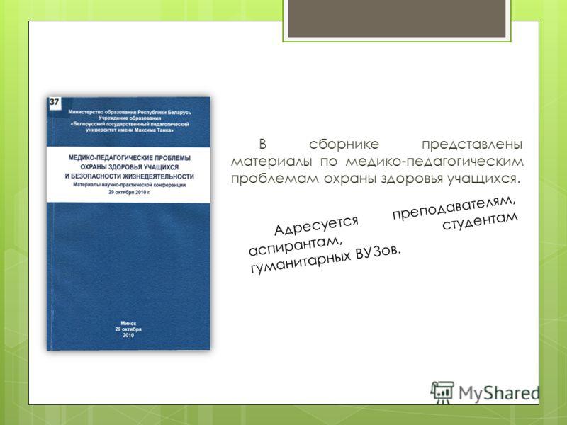 В сборнике представлены материалы по медико-педагогическим проблемам охраны здоровья учащихся. Адресуется преподавателям, аспирантам, студентам гуманитарных ВУЗов.