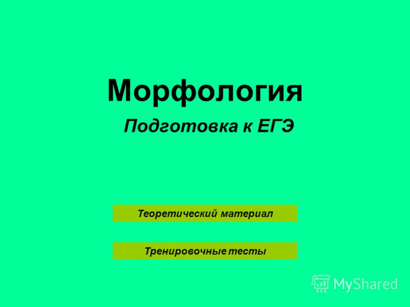 Морфология Подготовка к ЕГЭ Теоретический материал Тренировочные тесты