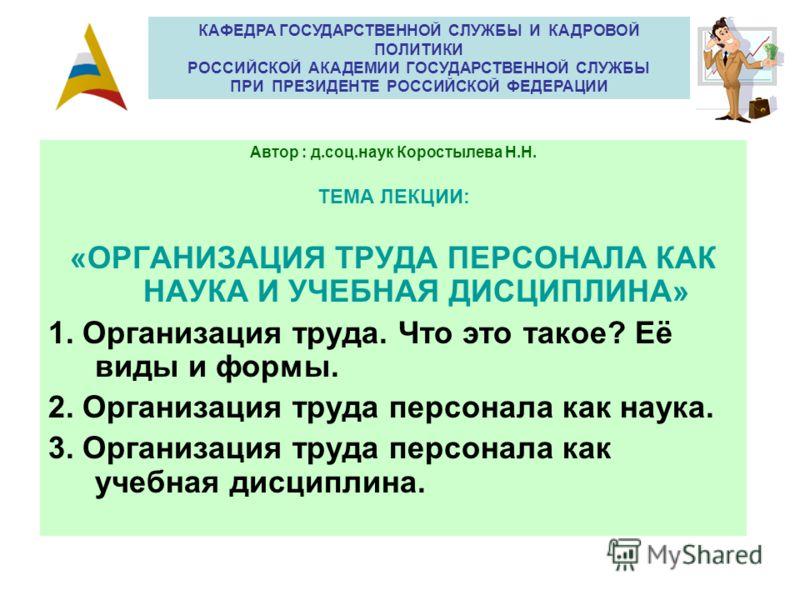 Презентация на тему Автор д соц наук Коростылева Н Н ТЕМА  1 Автор