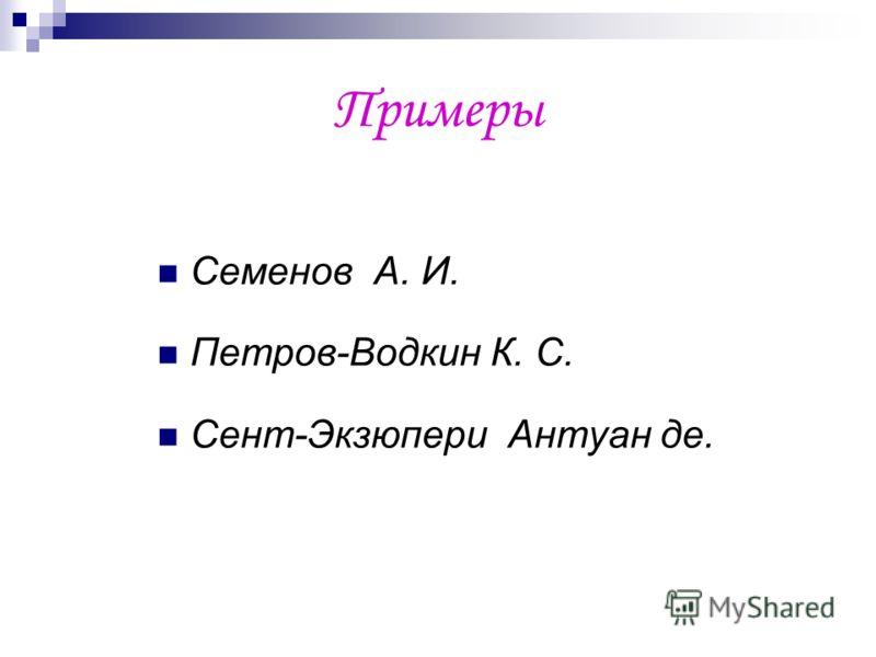 Примеры Семенов А. И. Петров-Водкин К. С. Сент-Экзюпери Антуан де.