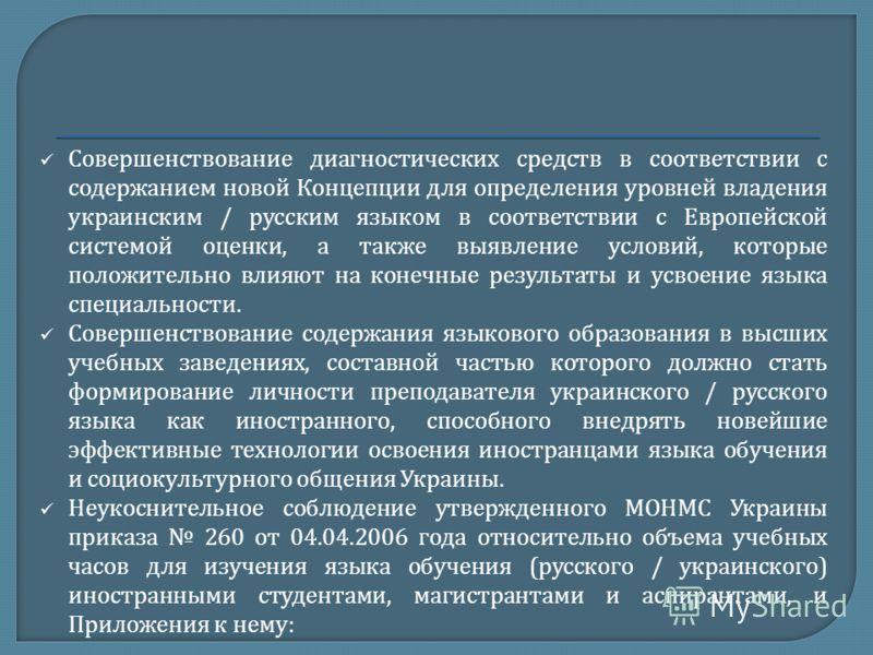 Совершенствование диагностических средств в соответствии с содержанием новой Концепции для определения уровней владения украинским / русским языком в соответствии с Европейской системой оценки, а также выявление условий, которые положительно влияют н