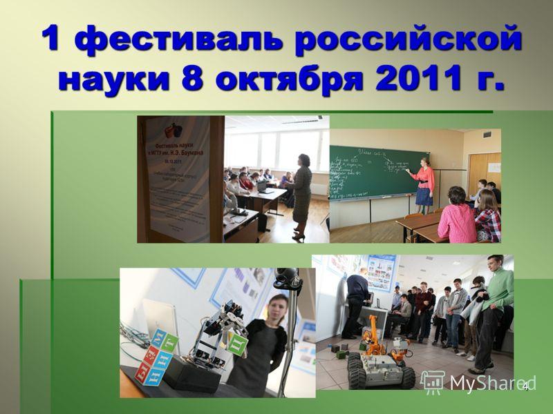 1 фестиваль российской науки 8 октября 2011 г. 4
