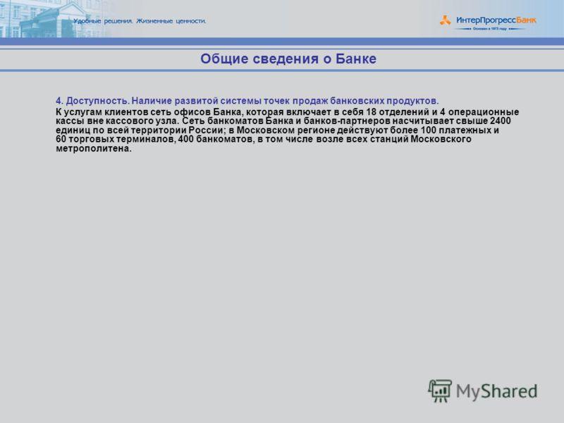 4. Доступность. Наличие развитой системы точек продаж банковских продуктов. К услугам клиентов сеть офисов Банка, которая включает в себя 18 отделений и 4 операционные кассы вне кассового узла. Сеть банкоматов Банка и банков-партнеров насчитывает свы