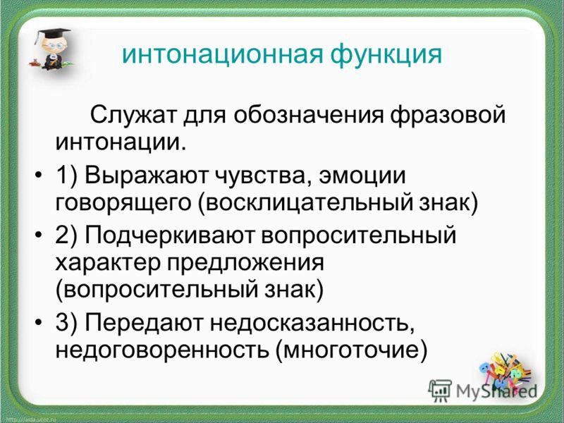 интонационный рисунок русской речи