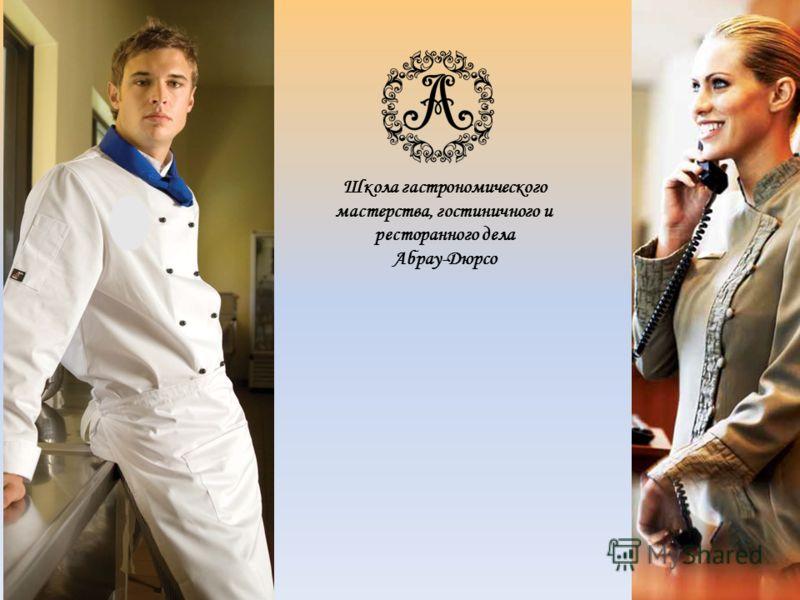 Школа гастрономического мастерства, гостиничного и ресторанного дела Абрау-Дюрсо