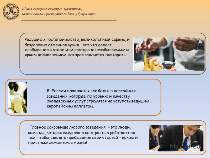 Радушие и гостеприимство, великолепный сервис, и безусловно отменная кухня – вот что делает пребывание в отеле или ресторане незабываемым и ярким впечатлением, которое захочется повторить! В России появляется все больше достойных заведений, которые п
