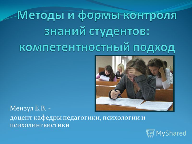 Мензул Е.В. - доцент кафедры педагогики, психологии и психолингвистики