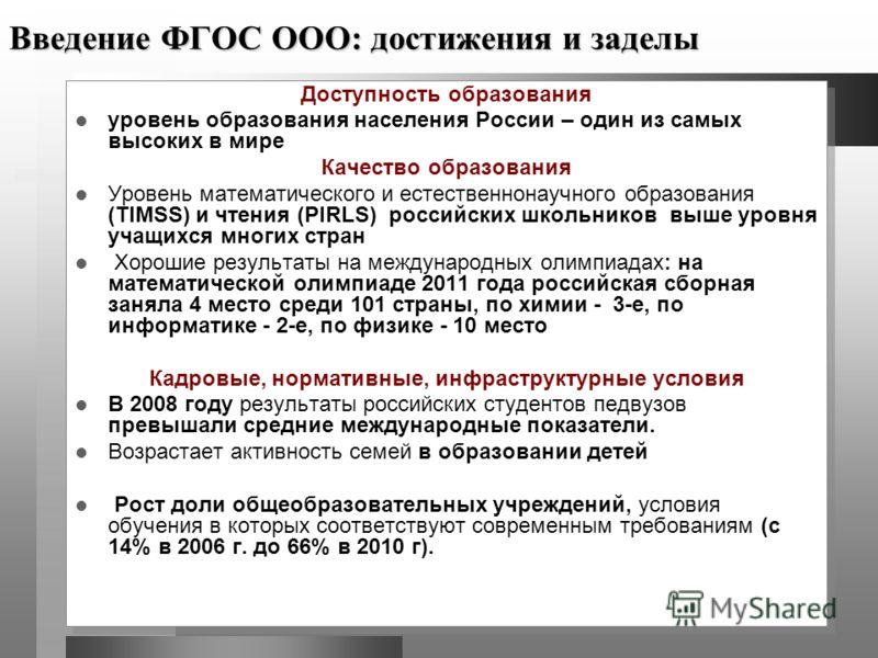 Введение ФГОС ООО: достижения и заделы Доступность образования уровень образования населения России – один из самых высоких в мире Качество образования Уровень математического и естественнонаучного образования (TIMSS) и чтения (PIRLS) российских школ