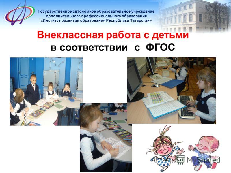 Внеклассная работа с детьми в соответствии с ФГОС