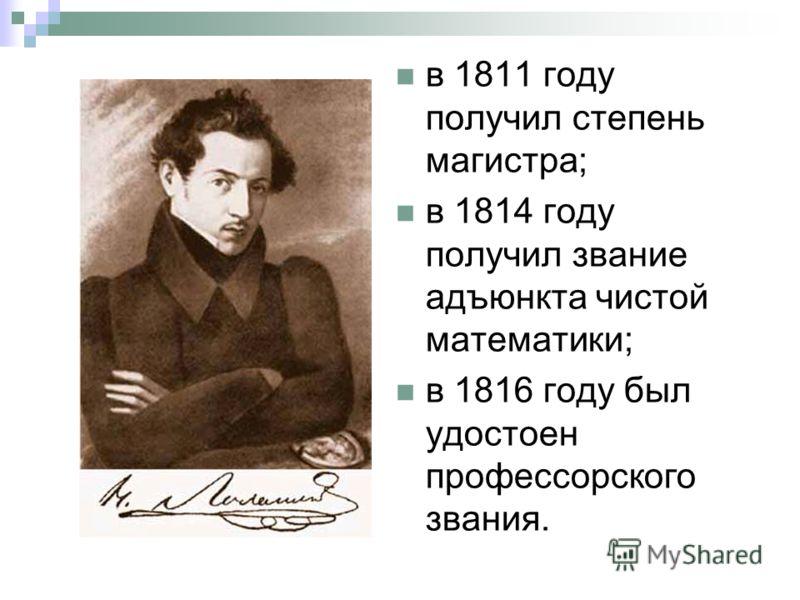 в 1811 году получил степень магистра; в 1814 году получил звание адъюнкта чистой математики; в 1816 году был удостоен профессорского звания.