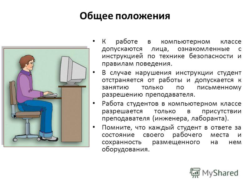 Бланк инструкции по Технике Безопасности