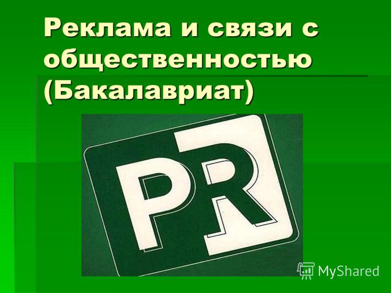 Реклама и связи с общественностью (Бакалавриат)