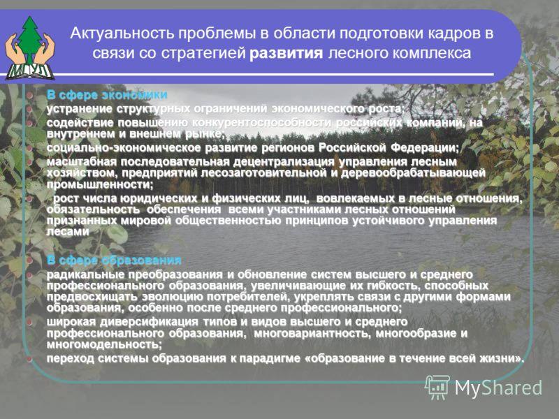 Актуальность проблемы в области подготовки кадров в связи со стратегией развития лесного комплекса В сфере экономики В сфере экономики устранение структурных ограничений экономического роста; устранение структурных ограничений экономического роста; с