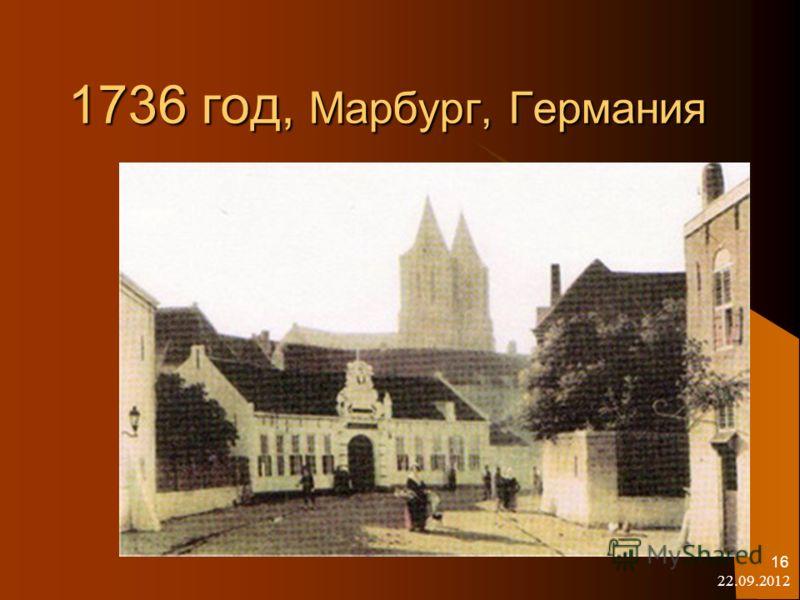 22.09.2012 16 1736 год, Марбург, Германия