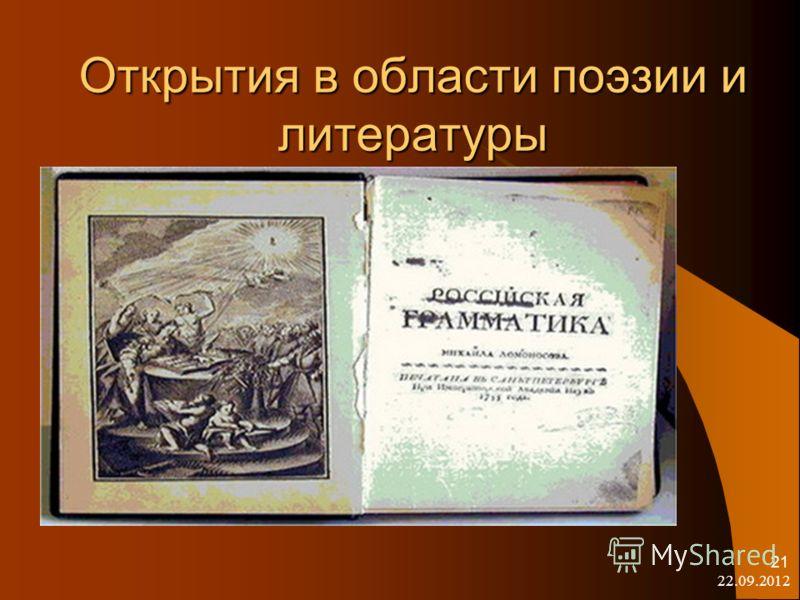 22.09.2012 21 Открытия в области поэзии и литературы