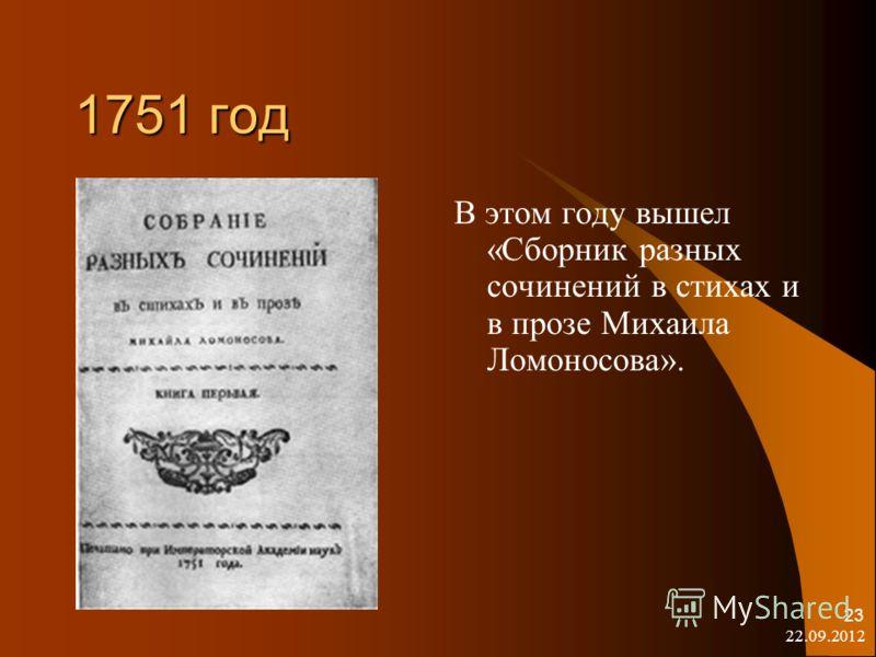 22.09.2012 23 1751 год В этом году вышел «Сборник разных сочинений в стихах и в прозе Михаила Ломоносова».