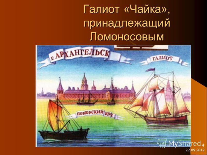 22.09.2012 4 Галиот «Чайка», принадлежащий Ломоносовым