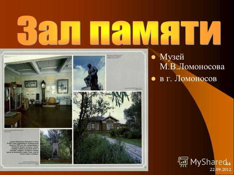 22.09.2012 44 Музей М.В.Ломоносова в г. Ломоносов