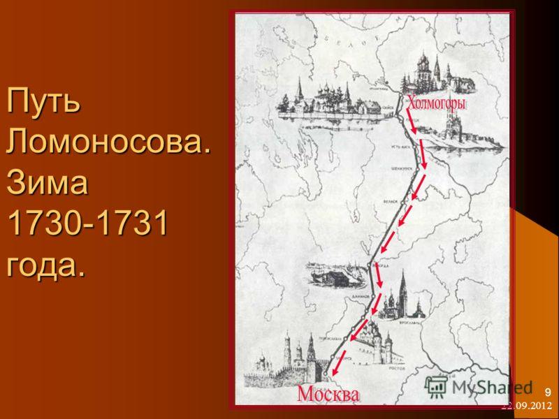 22.09.2012 9 Путь Ломоносова. Зима 1730-1731 года.