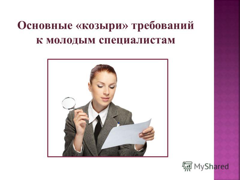 Основные «козыри» требований к молодым специалистам