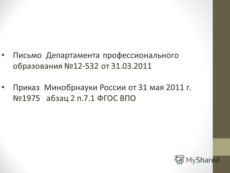 Письмо Департамента профессионального образования 12-532 от 31.03.2011 Приказ Минобрнауки России от 31 мая 2011 г. 1975 абзац 2 п.7.1 ФГОС ВПО
