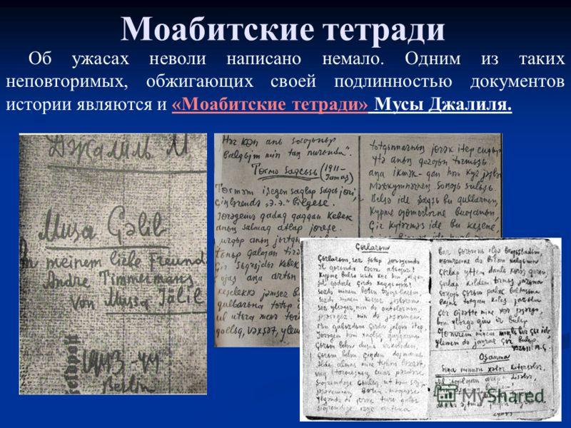 Моабитские тетради Об ужасах неволи написано немало. Одним из таких неповторимых, обжигающих своей подлинностью документов истории являются и «Моабитские тетради» Мусы Джалиля.