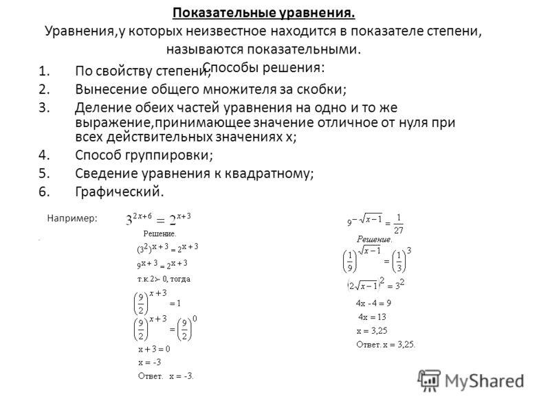 Показательная функция. Функция вида у=а х,где а-заданное число, а>0, а1, х- переменная, называется показательной.