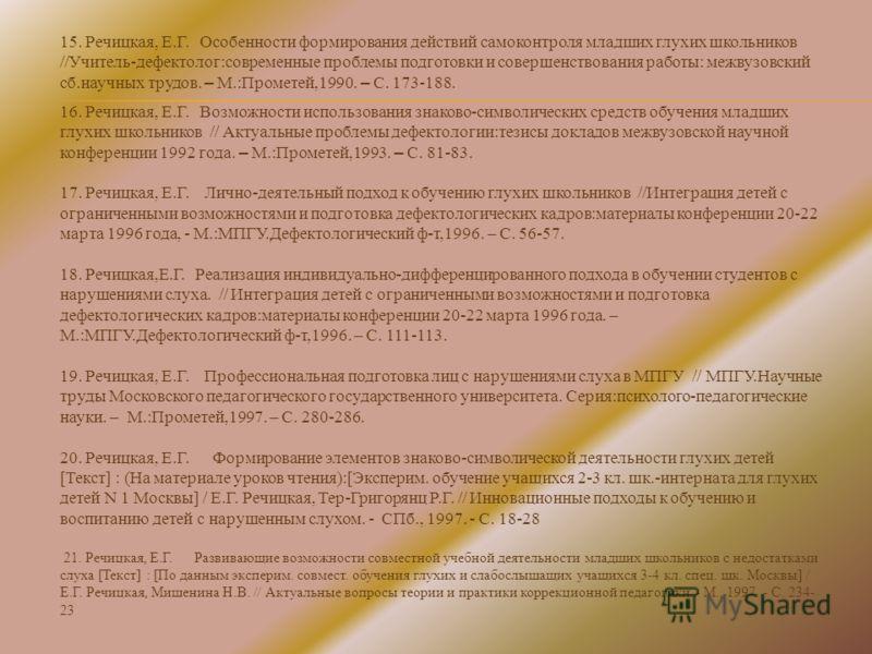 8. Речицкая, Е.Г. Поэтапное выявление знаний учащихся на уроках предметно-практического обучения для повышения эффективности обучения // Формирование словесной речи у глухих детей (в условиях внеклассной и внешкольной работы): сб.научных трудов. – М.