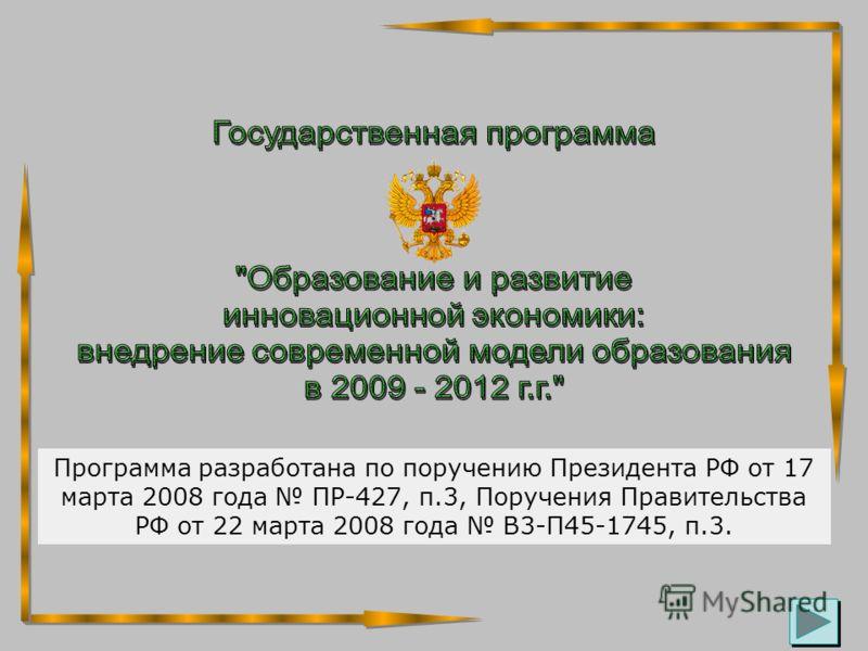 Программа разработана по поручению Президента РФ от 17 марта 2008 года ПР-427, п.3, Поручения Правительства РФ от 22 марта 2008 года В3-П45-1745, п.3.